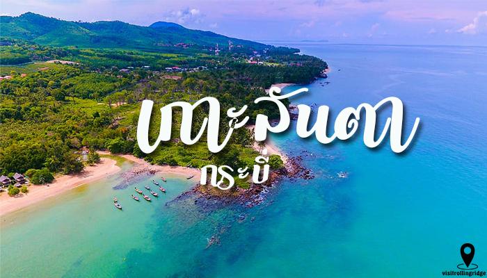 อุทยานแห่งชาติหมู่เกาะลันตา กระบี่ visitrollingridge เที่ยวทั่วไทย ท่องเที่ยวไทย 77 จังหวัด