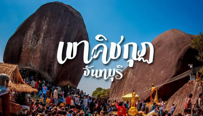 เขาคิชฌกูฏ จันทบุรี visitrollingridge เที่ยวทั่วไทย ท่องเที่ยวไทย 77 จังหวัด