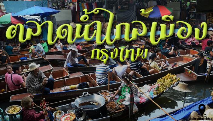 ตลาดน้ำใกล้เมืองกรุงเทพฯ