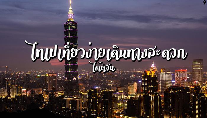 ไทเป เที่ยวง่ายเดินทางสะดวก ไต้หวัน