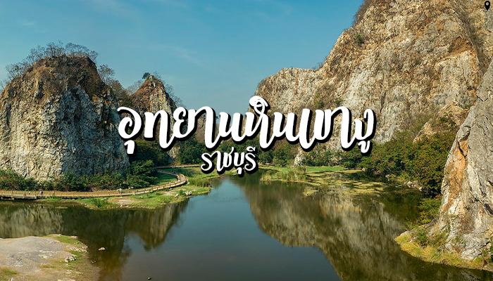 อุทยานหินเขางู ชมธรรมชาติกลางหุบเขา ราชบุรี