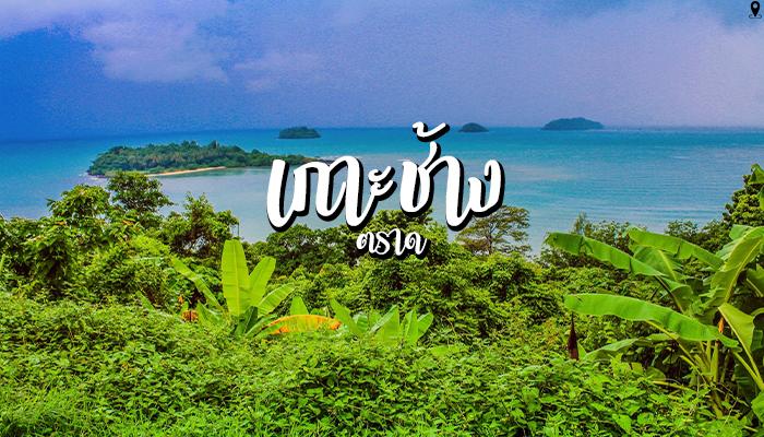 เกาะช้าง เกาะสวยน้ำใสในทะเลอ่าวไทย