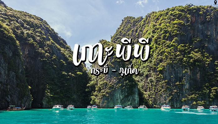 เกาะพีพี ทะเลในฝันที่จะพาคุณไปฟินให้สุด