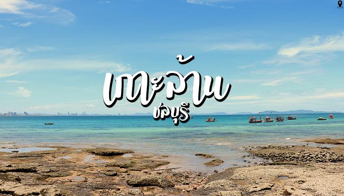 เกาะล้าน น้ำใสใกล้กรุง ชลบุรี