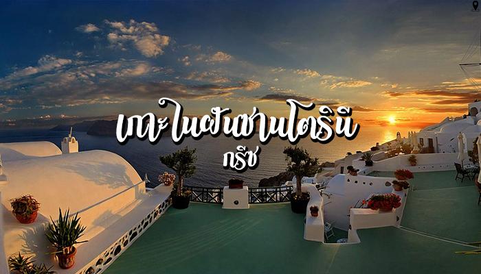 เกาะในฝันซานโตรินี กับเมืองฟีร่า กรีซ