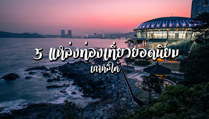5 แหล่งท่องเที่ยวยอดนิยม เกาหลีใต้