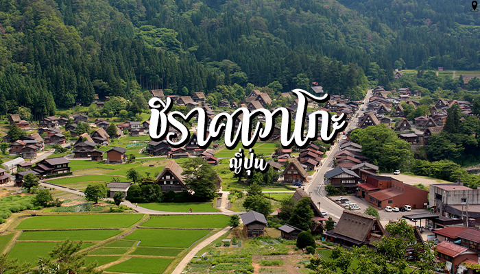 ชิราคาวาโกะ หมู่บ้านมรดกโลก ญี่ปุ่น