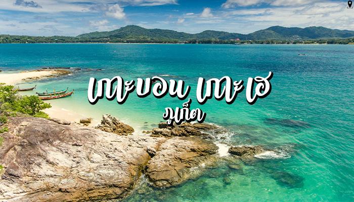 เกาะบอน เกาะเฮ เกาะสวยทั้งบนบกและใต้น้ำ ภูเก็ต