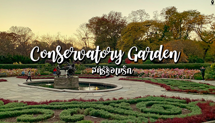 Conservatory Garden สวนดอกไม้ในเซ็นทรัลพาร์ค นิวยอร์ก