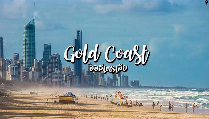 Gold Coast เมืองสวยชายฝั่งทะเล ออสเตรเลีย