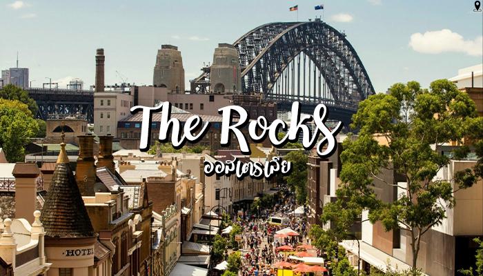 The Rocks เมืองเก่าแก่ยุคอาณานิคม ออสเตรเลีย