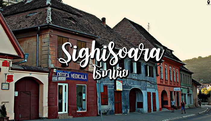 Sighisoara ความงามแบบย้อนยุค โรมาเนีย